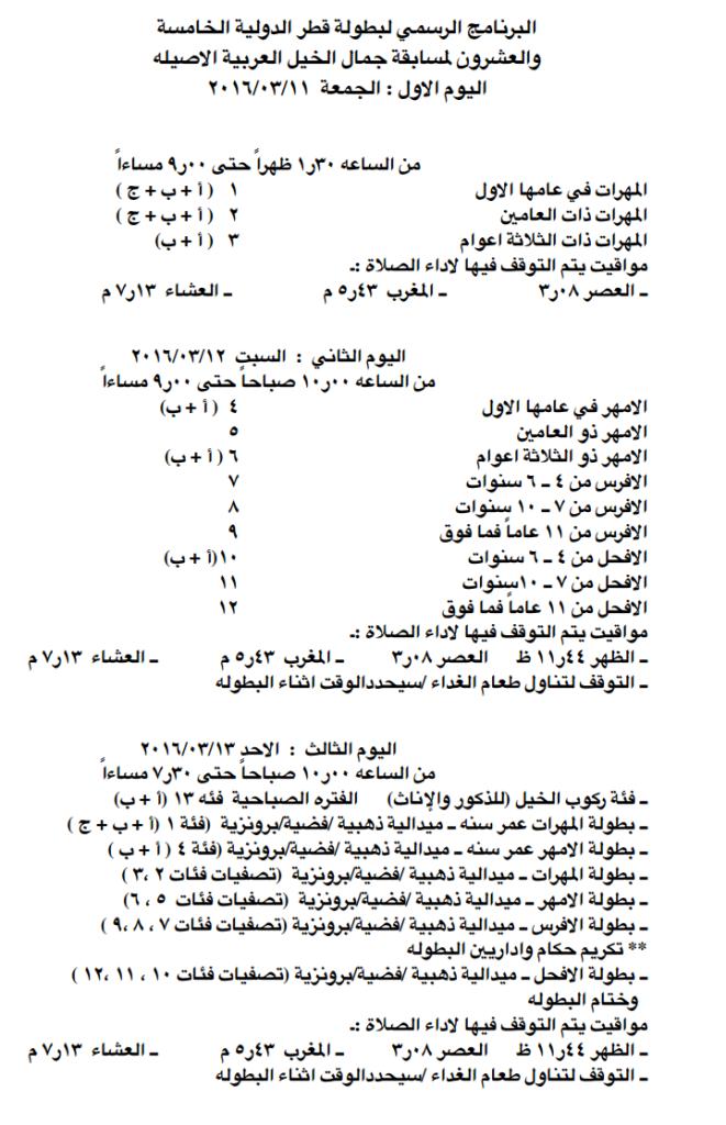 Screenshot_٢٠١٦-٠٣-١٠-١٧-٥٩-٣٣-1