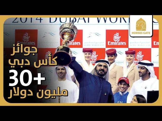 30$+ مليون دولار أمريكي مجموع جوائز كأس دبي العالمي للخيل