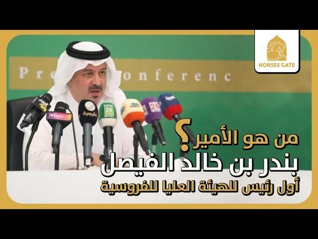من هو الأمير بندر بن خالد الفيصل، أول رئيس للهيئة العليا للفروسية.