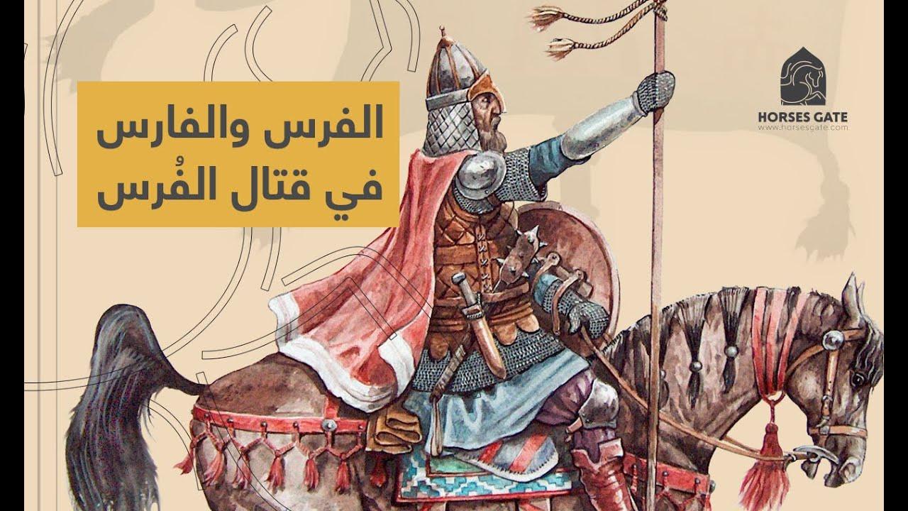قصة الفارس والفرس في قتال الفُرس، وفيها المثل المشهور